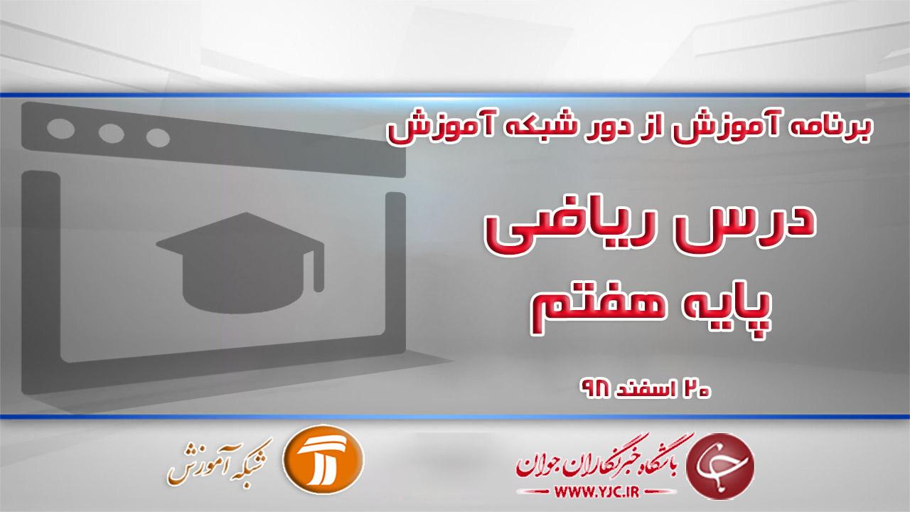دانلود فیلم کلاس ریاضی پایه هفتم در شبکه آموزش مورخ ۲۰ اسفند