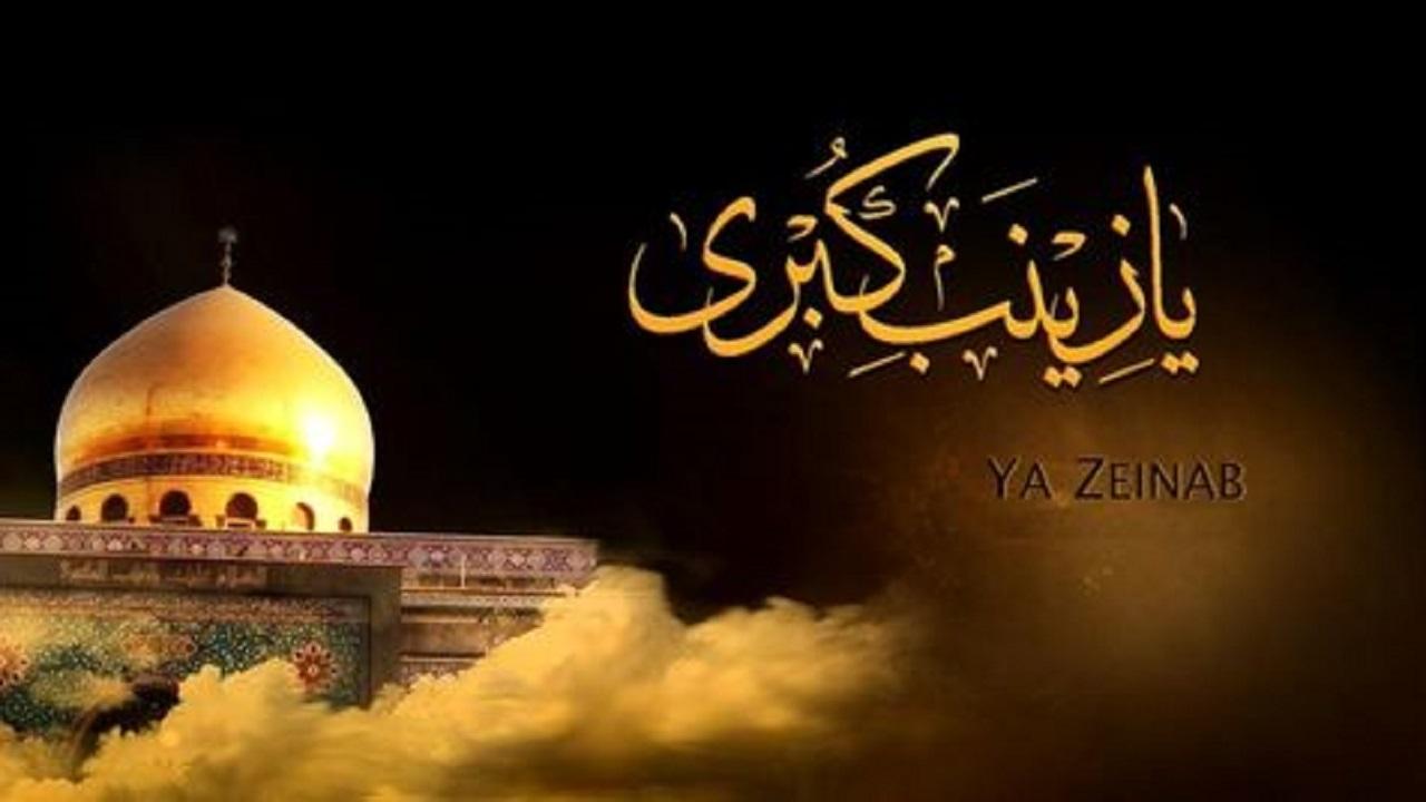 پیامبر چگونه خواب حضرت زینب را تعبیر کردند؟ /حضرت زینب (س) چگونه واقعه عاشورا را ادامه دادند؟