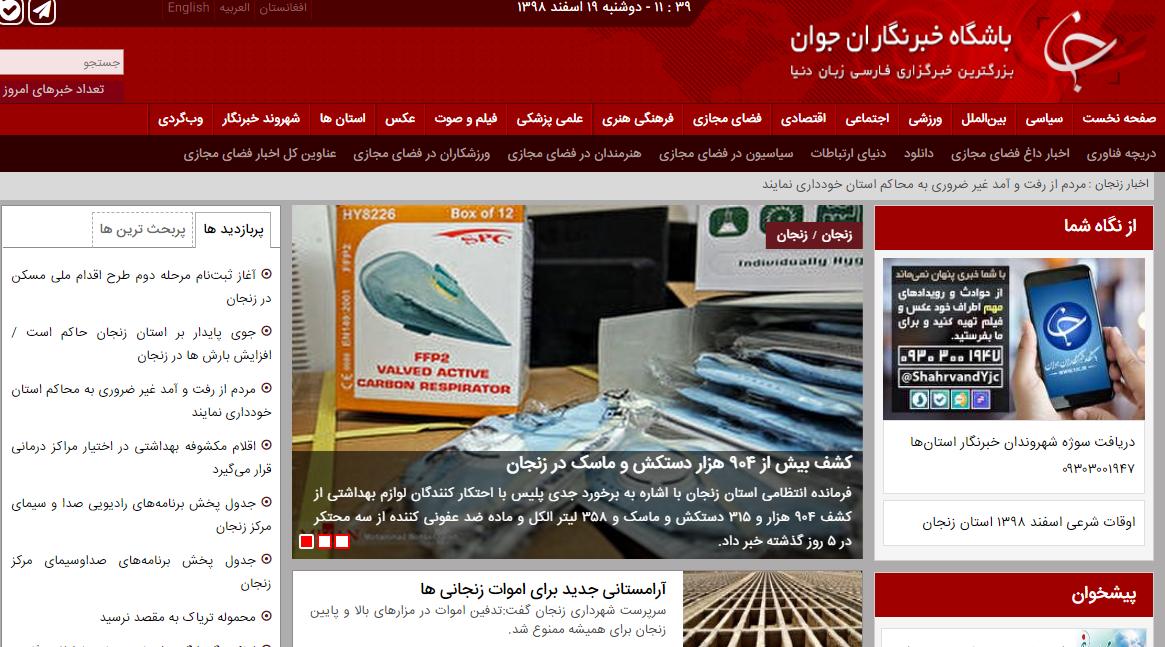 دو روی سکه کرونا/ تاریخ ایران این دو گروه را فراموش نخواهد کرد