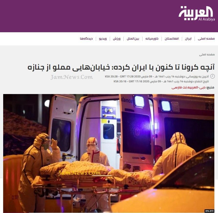 خیابانهای ایران مملو از جنازه؛ دروغ شاخدار رسانه سعودی از تلفات کرونایی در ایران؛ ویروس رسانه سعودی خطرناکتر از ویروس کرونا است