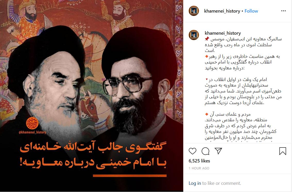 گفتگو جالب امام خمینی (ه) با رهبر انقلاب درباره معاویه!