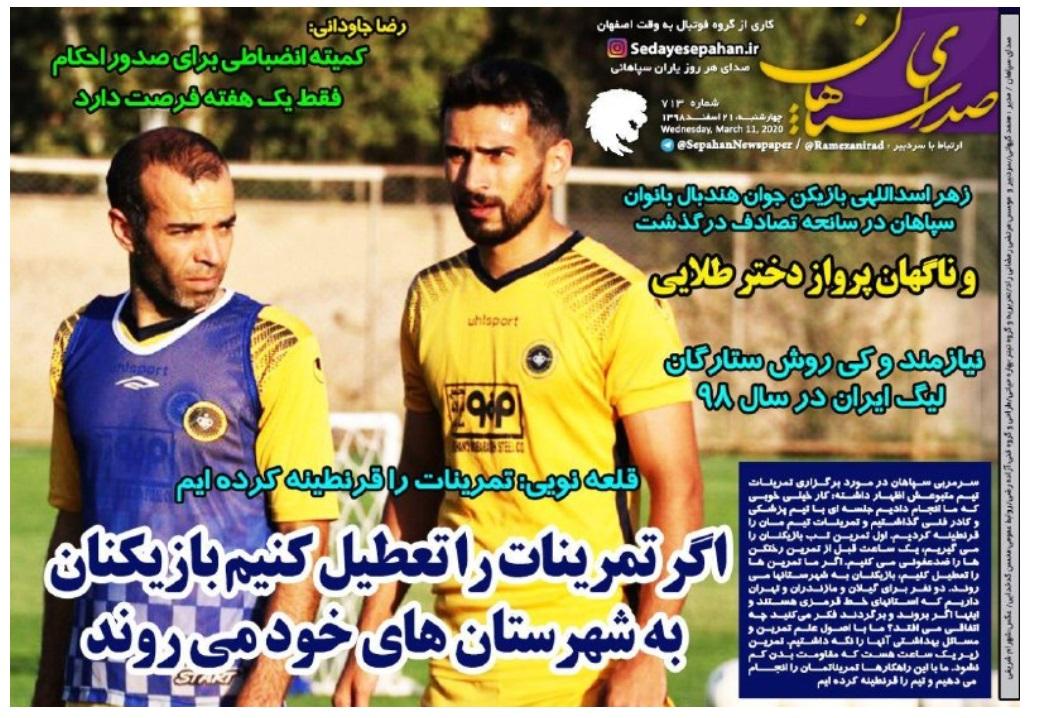 روزنامههای ورزشی ۲۱ اسفند