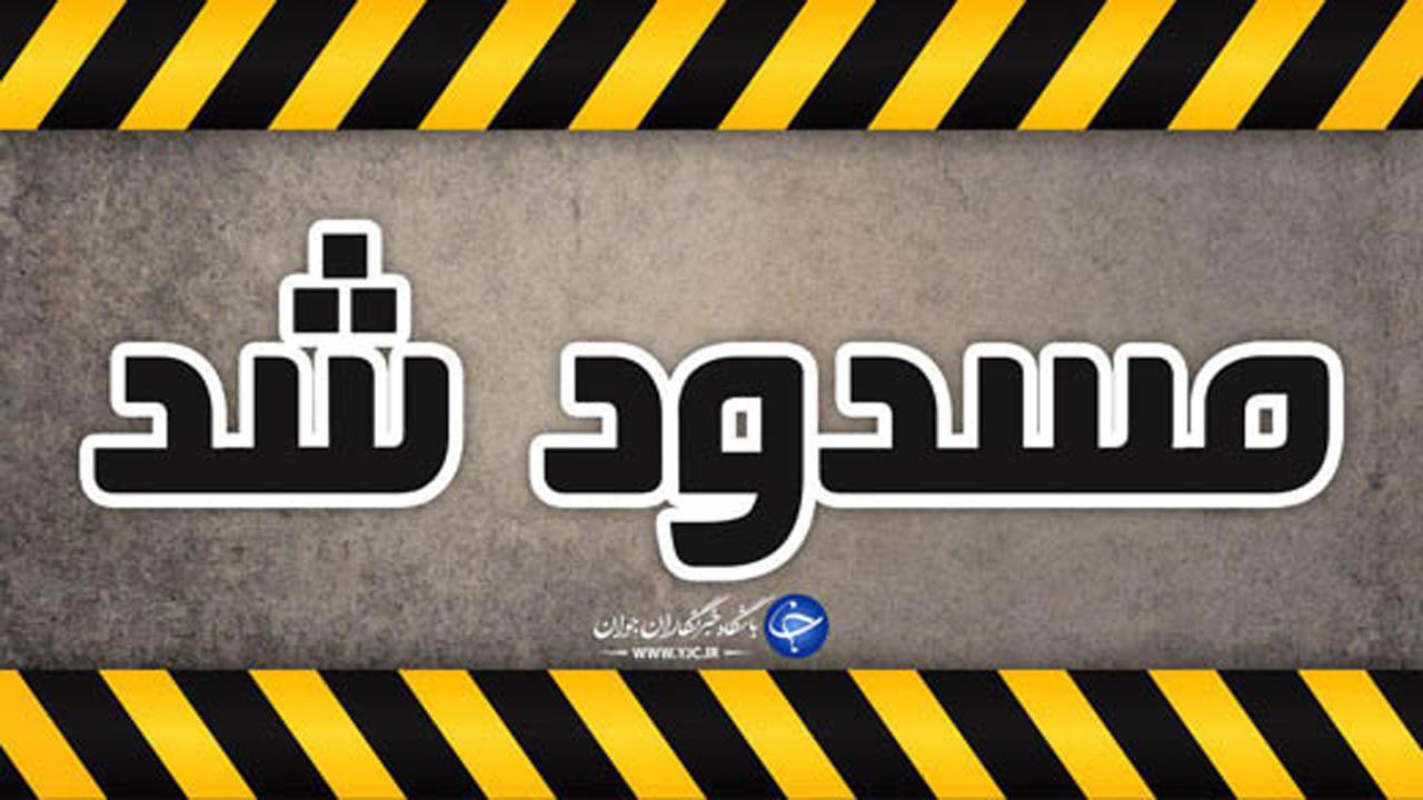 راههای فرعی ورودی بهاباد بسته شد