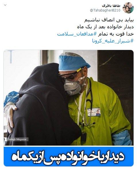 #مدافعان سلامت