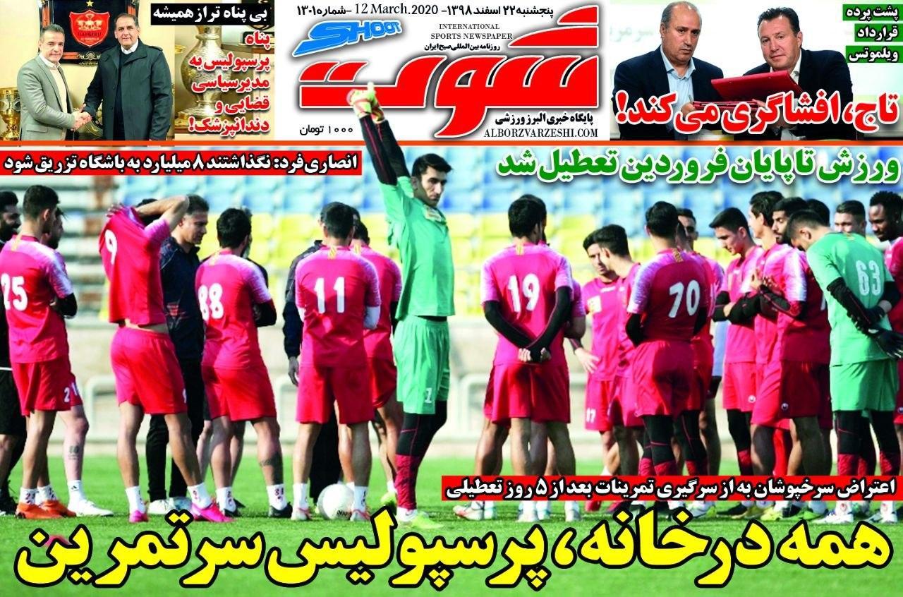 روزنامه شوت - ۲۲ اسفند
