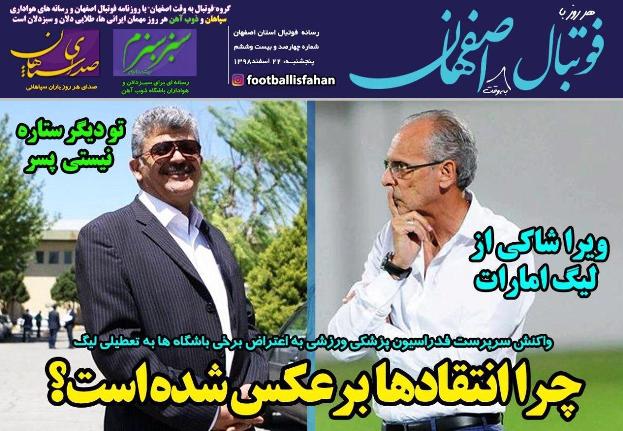 فوتبال اصفهان - ۲۲ اسفند