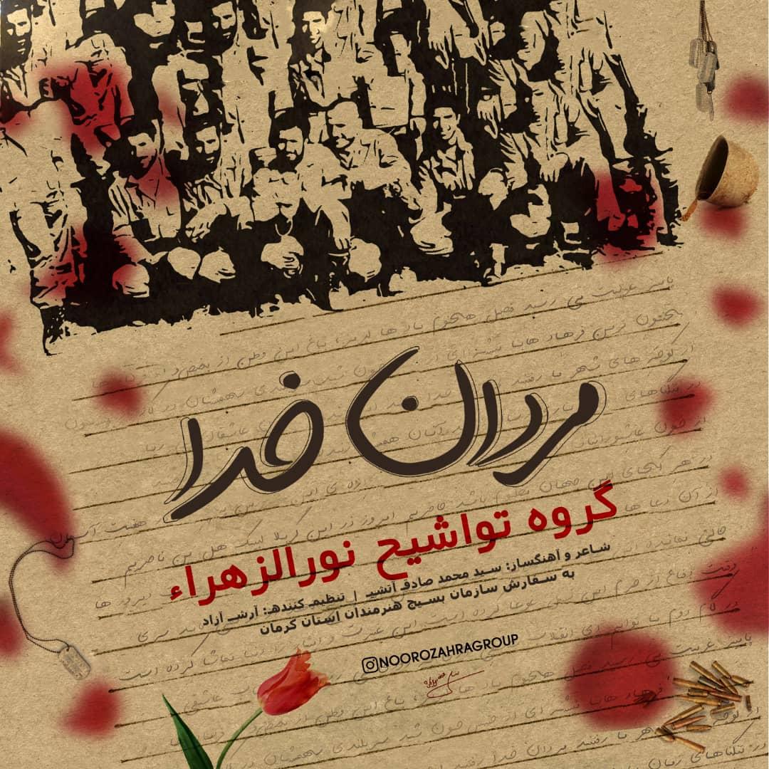 رونمایی از اثر هنری مردان خدا در کرمان