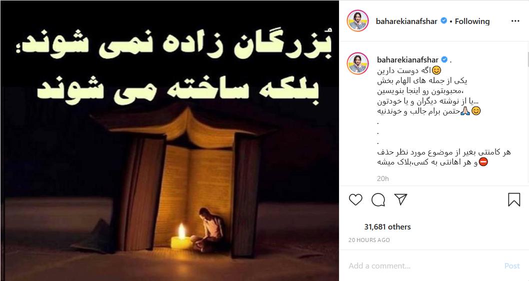 صفحه مجازی رضا بهرام دو میلیونی شد؛ ازدواج ریحانه پارسا با مهدی کوشکی