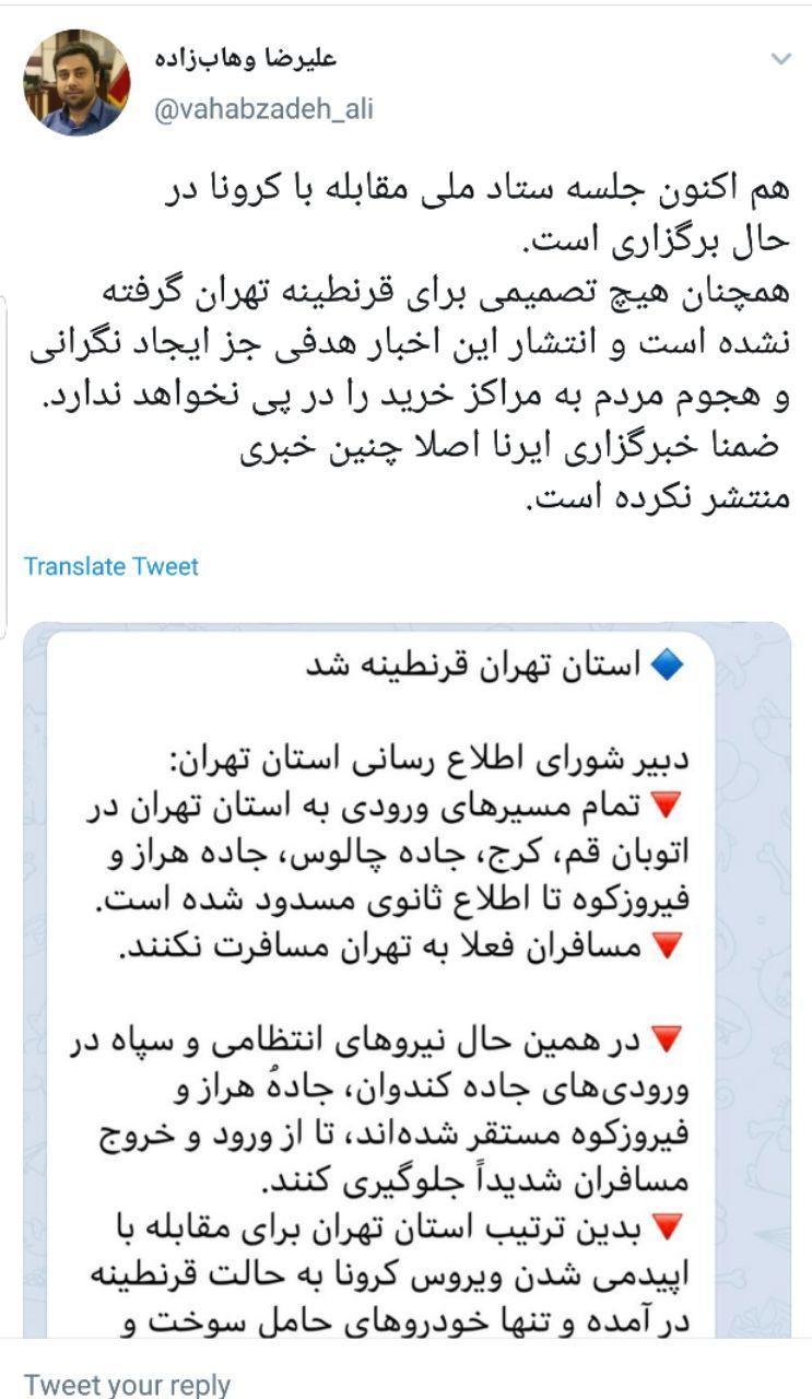 قرنطینه تهران