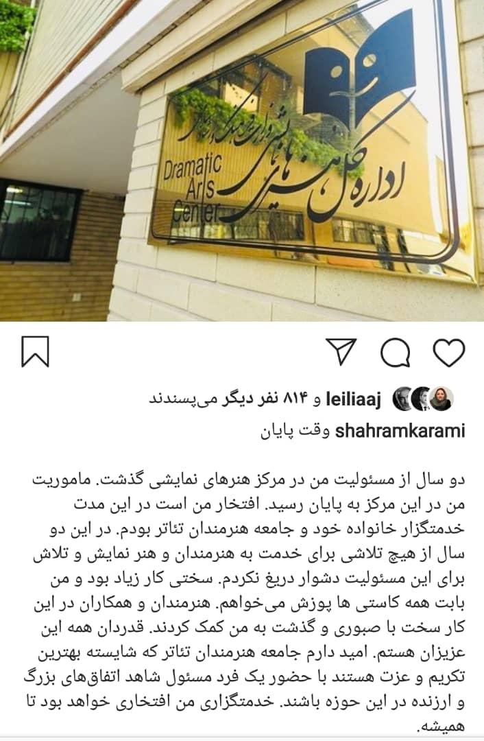 شهرام کرمی از مدیریت تئاتر خداحافظی کرد