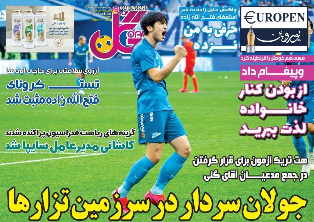 روزنامههای ورزشی ۲۵ اسفند