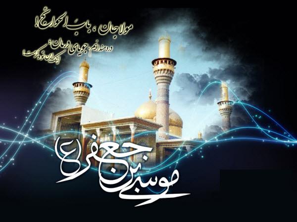 تصاویر پروفایل ویژه روز شهادت امام موسی کاظم(ع) //// دپویی عید