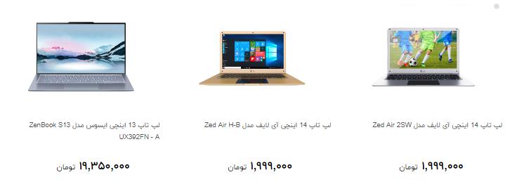لپ تاب های ارزان قیمت در بازار کدام است؟