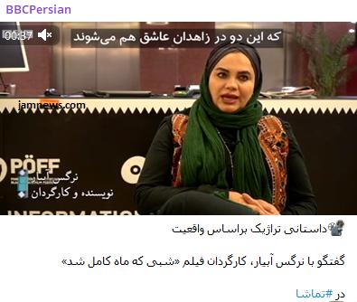 نرگس آبیار با بیبیسی فارسی مصاحبه کرده است؟! +عکس
