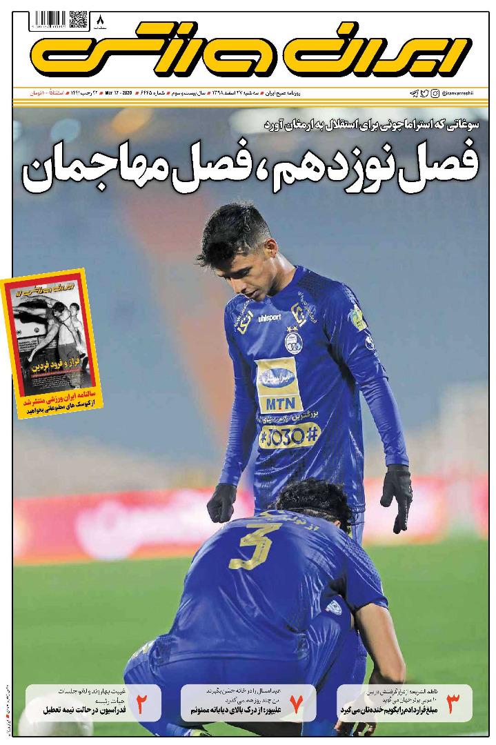 ایران ورزشی - ۲۷ اسفند