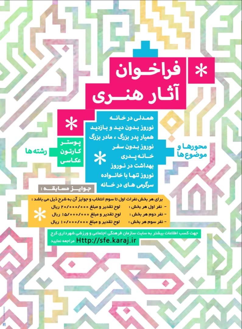 لذت خانه نشینی نوروزی با مسابقات اینترنتی شهرداری کرج