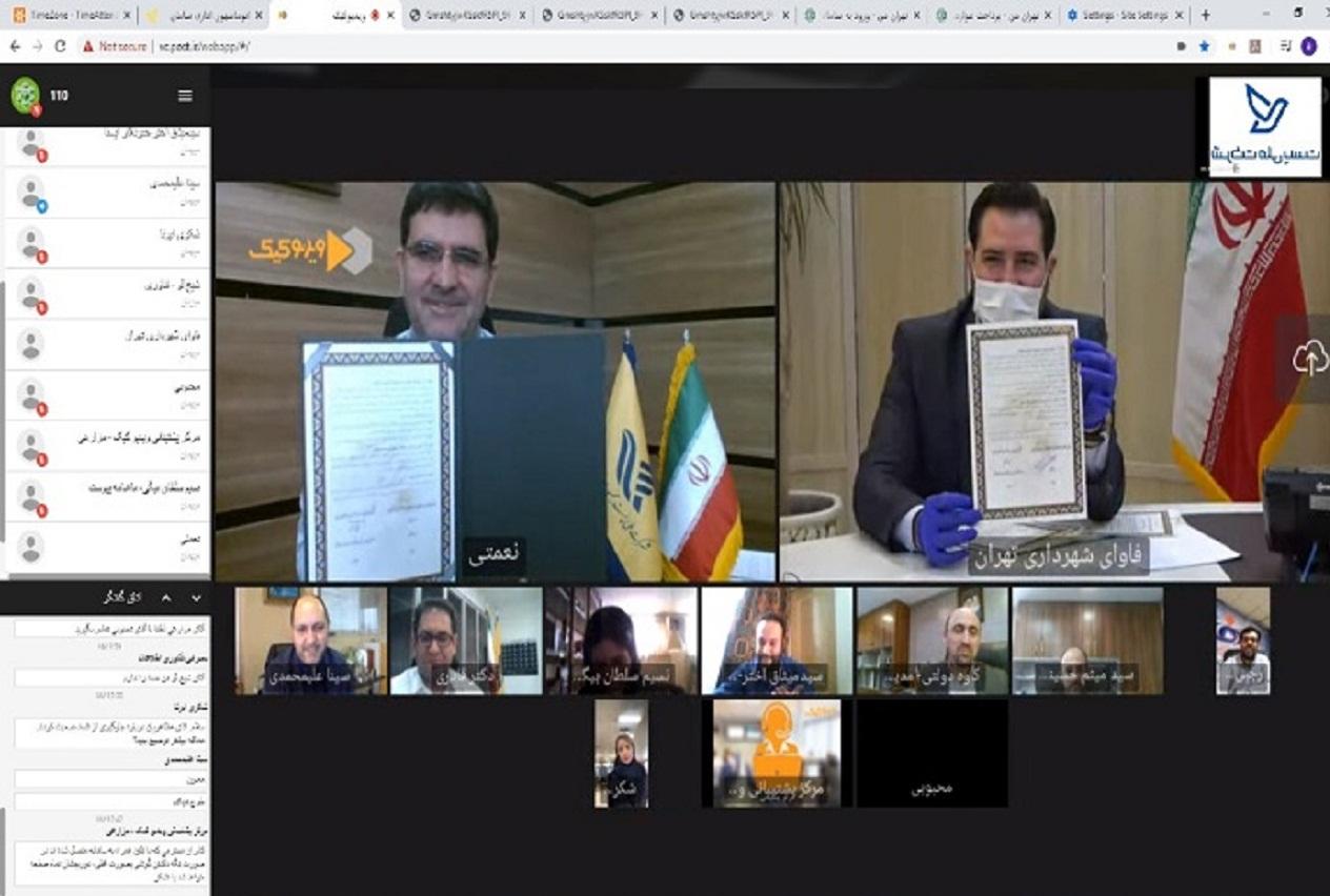 تفاهم نامه همکاری پست و سازمان فاوای شهرداری تهران منعقد شد
