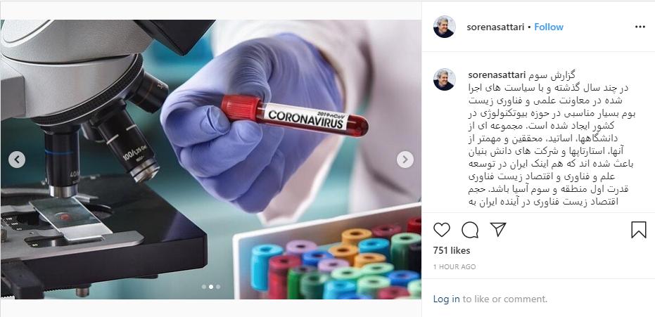 تلاش برای تولید پیچیدهترین داروهای مقابله با کرونا در ایران
