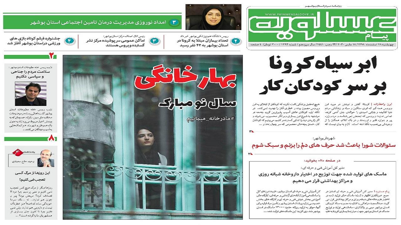 روزنامه های بوشهر