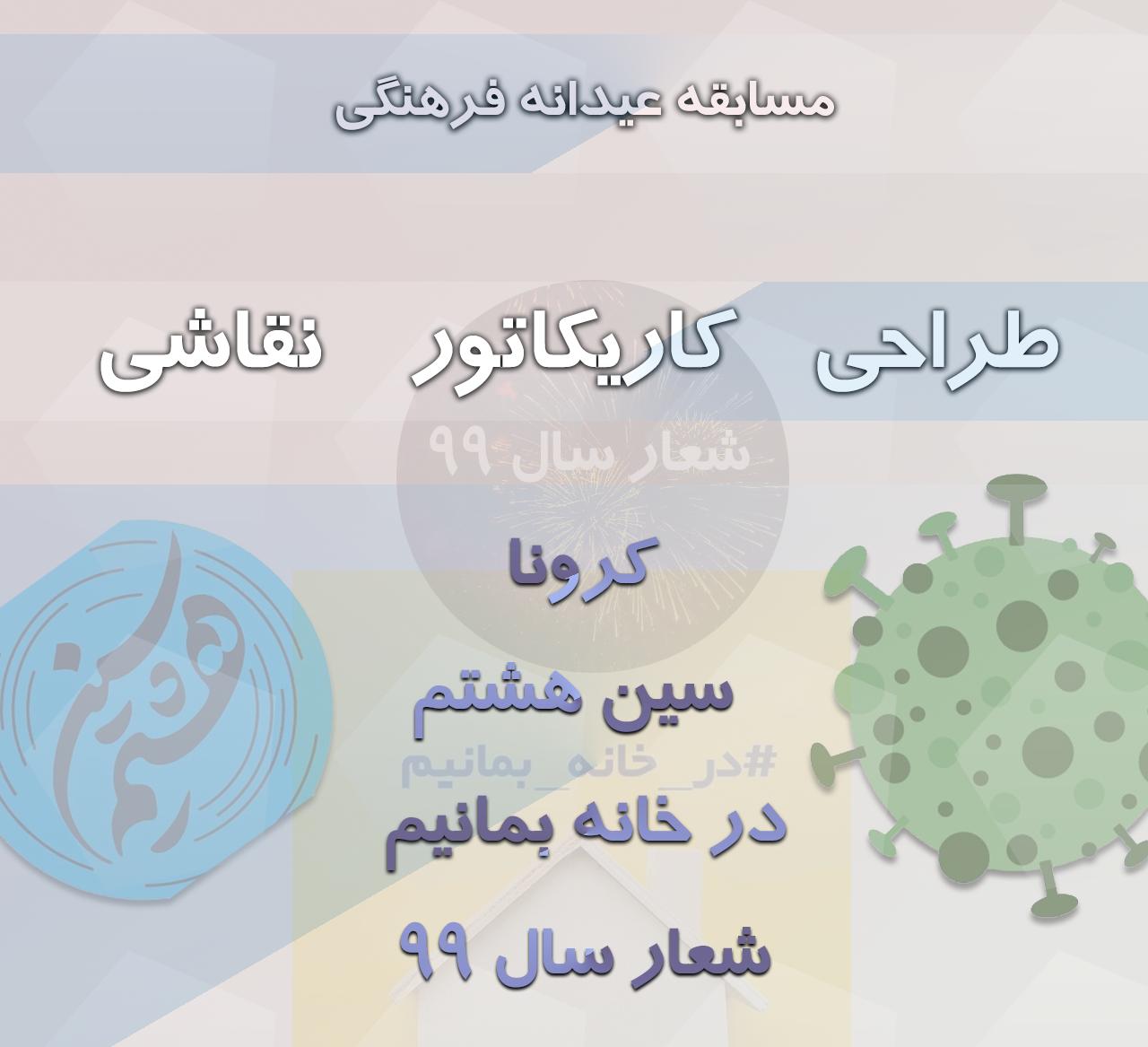 مسابقه عیدانه فرهنگی ویژه نوروز ۹۹/ اهدای جایزه به بهترین نقاش و کاریکاتوریست
