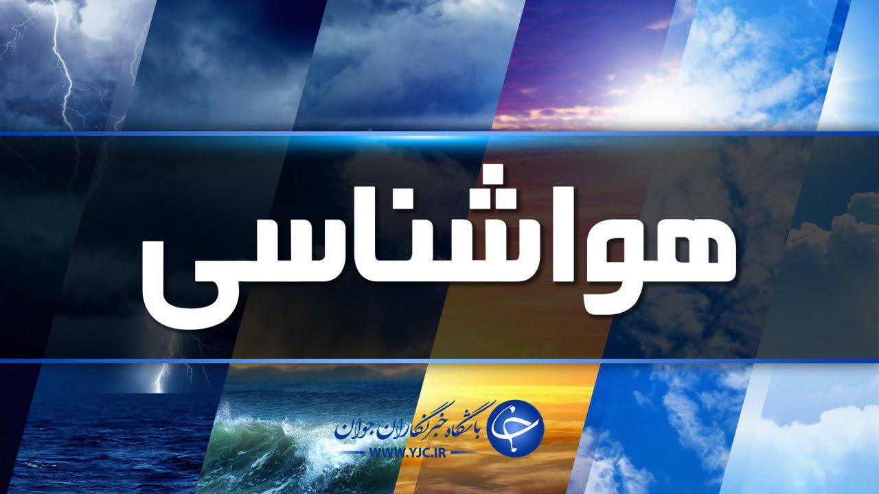 بارش و اخطار هواشناسی استان مرکزی
