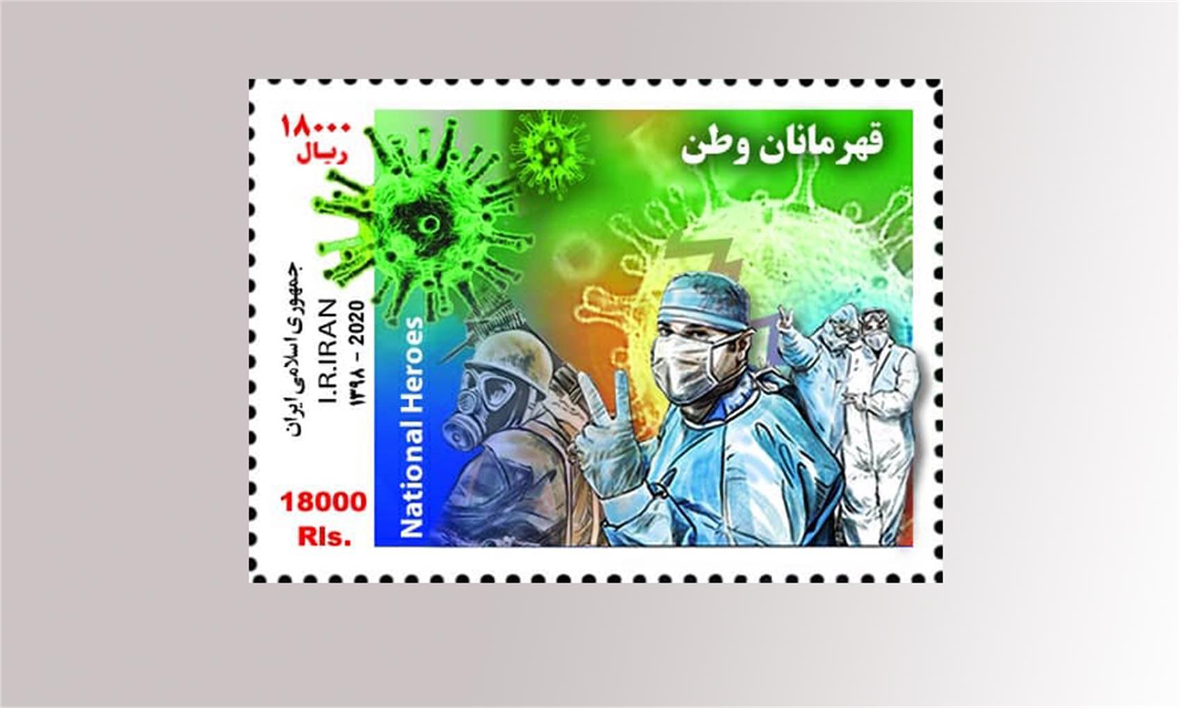 تمبر یادبود تلاشگران خط مقدم مبارزه با کرونا رونمایی شد