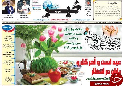 تصاویر صفحه نخست روزنامههای فارس روز ۲۹ اسفندماه سال ۱۳۹۸