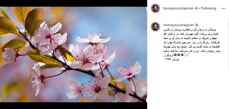 قول سام درخشانی برای حمایت از هنر آواز چوپان جوان؛ استقبال هنرمندان از نوروز ۹۹