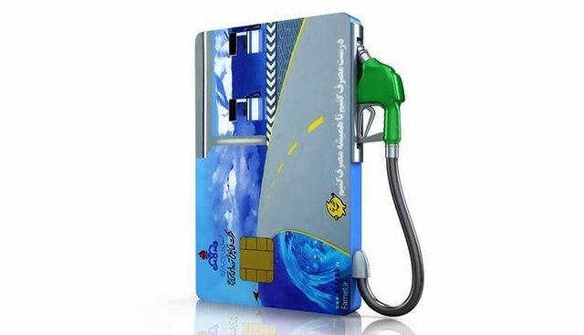 کارت سوخت تمام خودروها ساعت دوازده امشب شارژ میشود.
