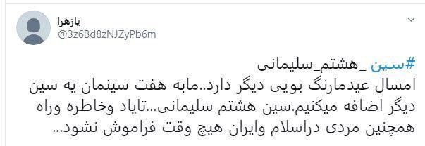 به بهانه تولد سردار دلها //// نمایه ندارد