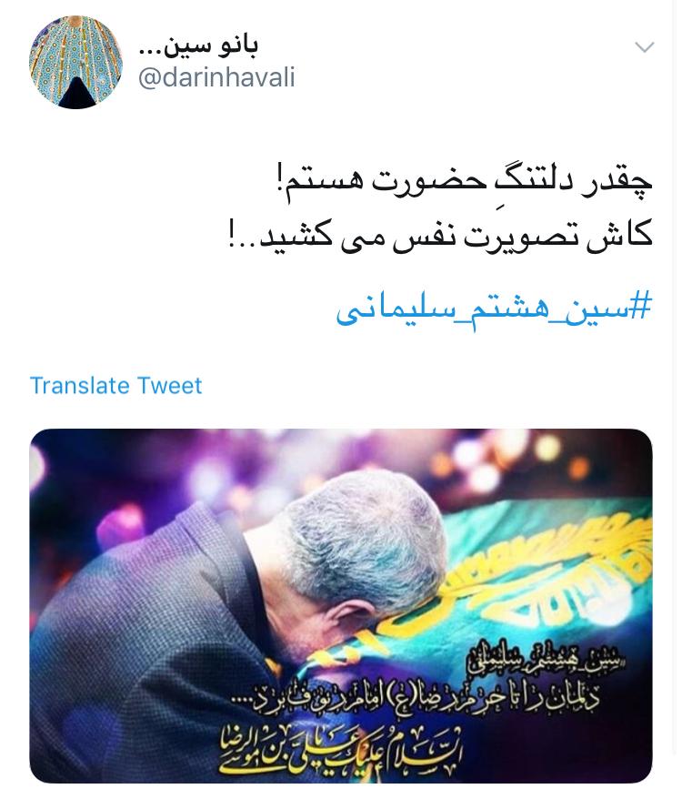 به بهانه تولد سردار دلها؛ سین هشتم ما سلیمانی است//// نمایه ندارد