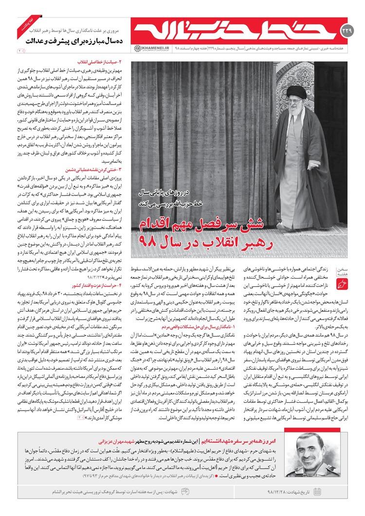 خط حزبالله ۲۲۹ | شش سرفصل مهم اقدام رهبر انقلاب در سال ۹۸