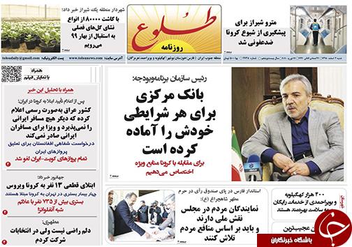 تصاویر صفحه نخست روزنامههای فارس روز ۳ اسفند سال ۱۳۹۸