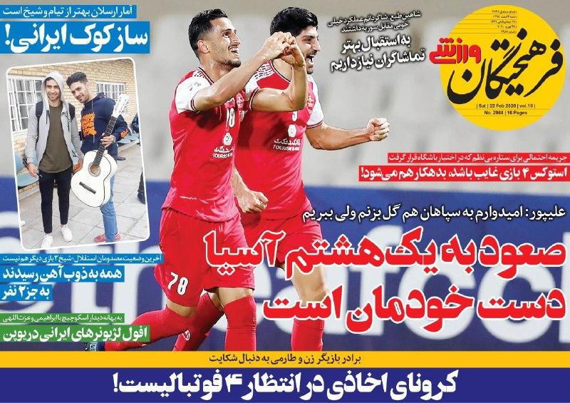 روزنامههای ورزشی ۳ اسفند