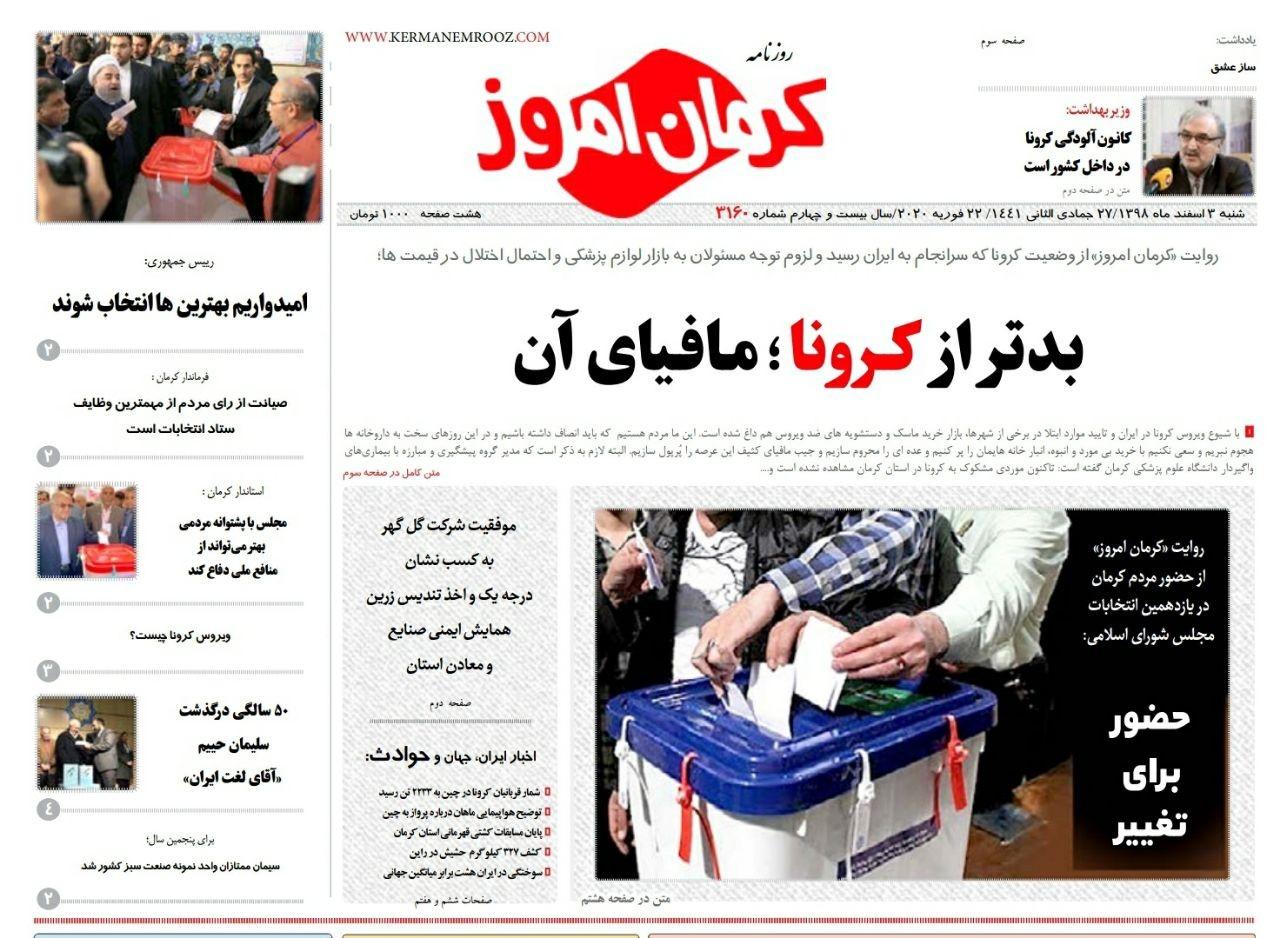 فقدان خلاقیت در گردشگری کرمان/هر چه حضور مردم در پای صندوق ها بیش تر باشد مجلس قوی تر است