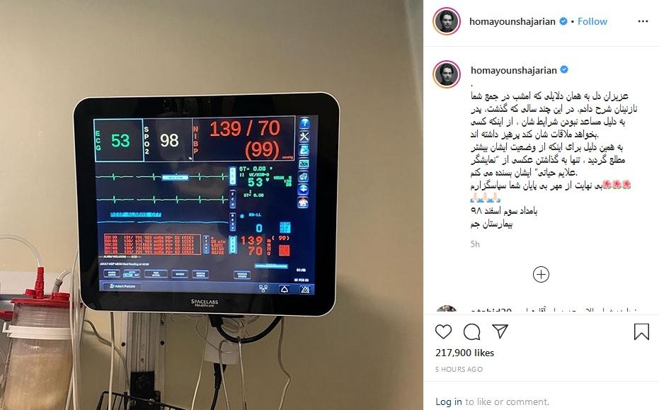 آخرین وضعیت جسمانی محمدرضا شجریان از زبان فرزندش + فیلم