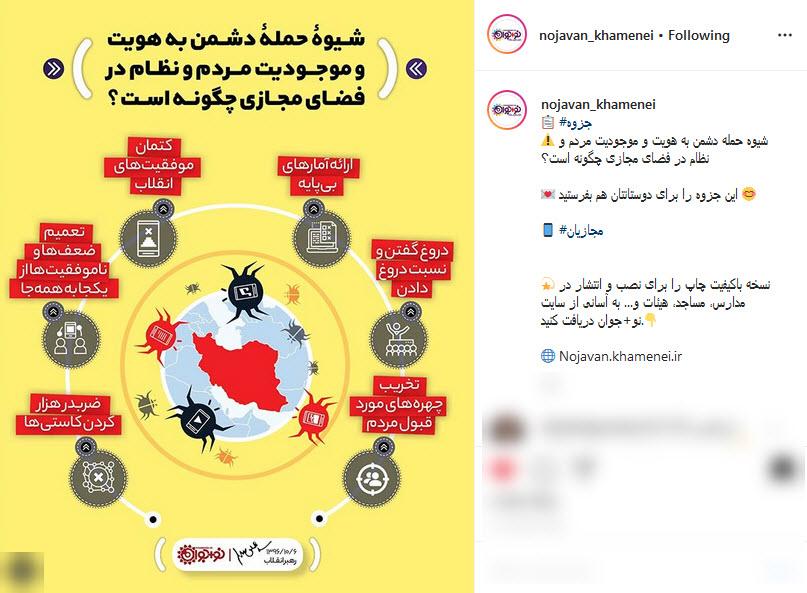 نقشه راه حمله دشمن در فضای مجازی
