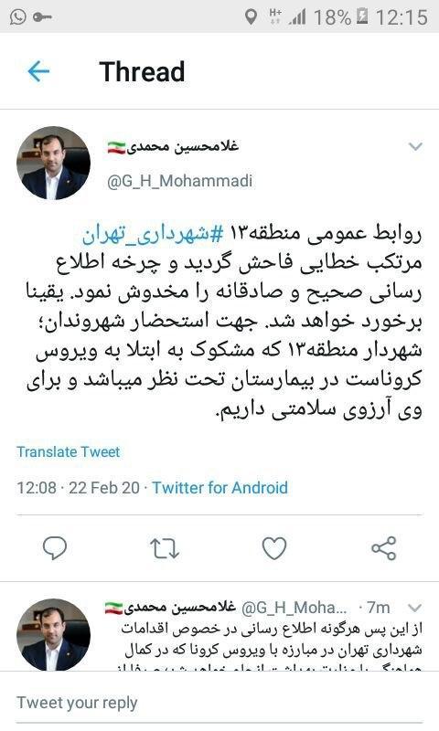 خبر باشگاه خبرنگاران جوان تأیید شد/ سخنگوی شهرداری: رحمان زاده مشکوک به کرونا و بستری است