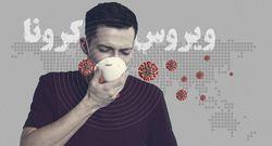 توصیههای پزشکی جراح مغز و اعصاب برای پیشگیری از کرونا