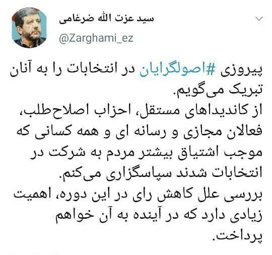 تبریک عضو شورای عالی فضای مجازی برای پیروزی لیست اصولگرایان در مجلس