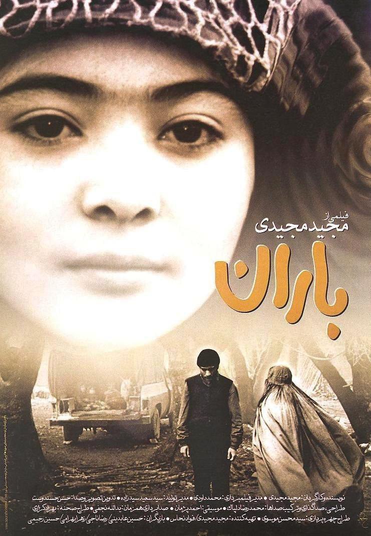 ملاقات با زهرا بهرامی، بازیگر فیلم «باران» مجید مجیدی پس از ۱۹ سال