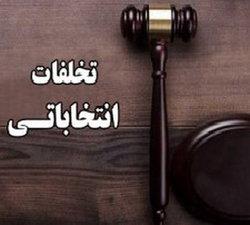بازداشت تمام اعضای یک شعبه اخذ رای در خراسان رضوی/ جرم آنها چیست؟