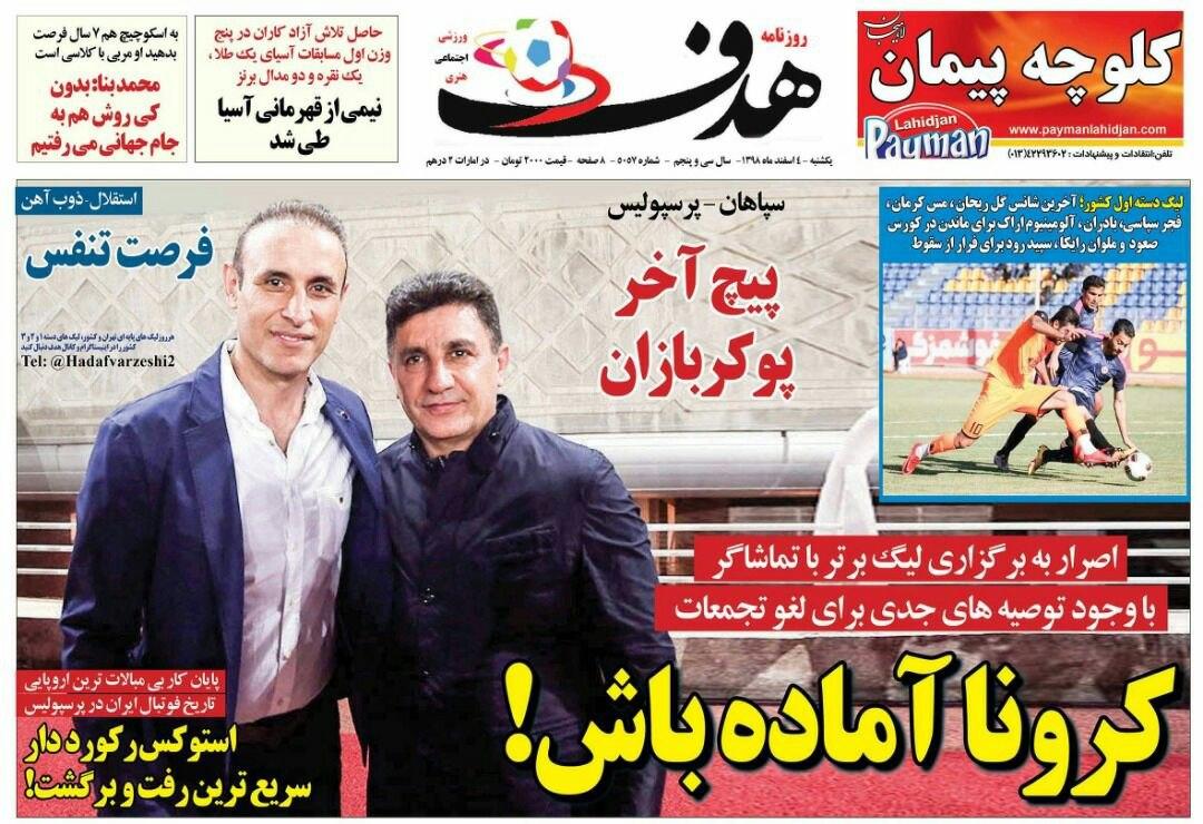 روزنامههای ورزشی ۴ اسفند