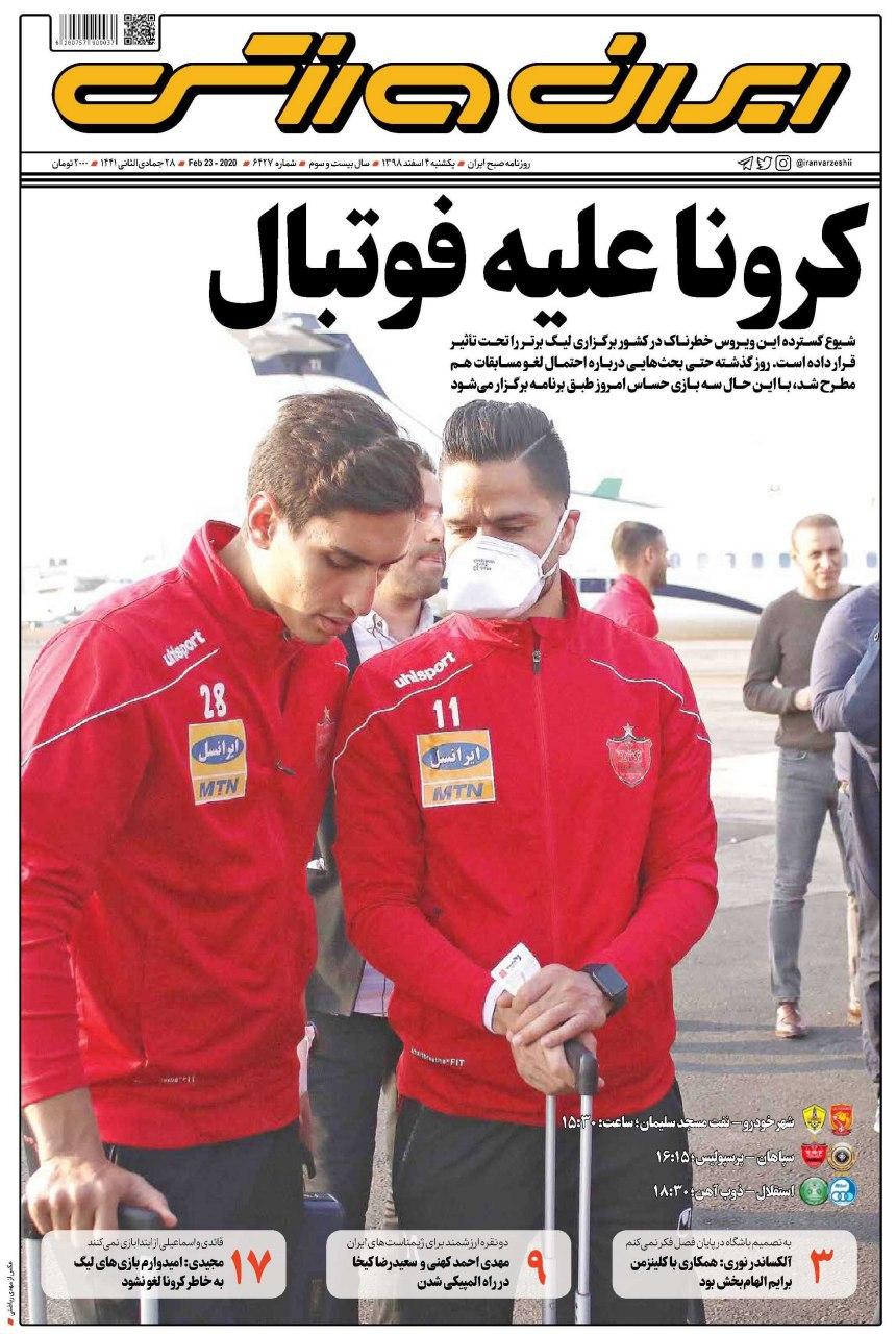 کرونا علیه فوتبال/ قرنطینه تیمهای ایرانی در لیگ قهرمانان/ گره کور مدیرعاملی استقلال