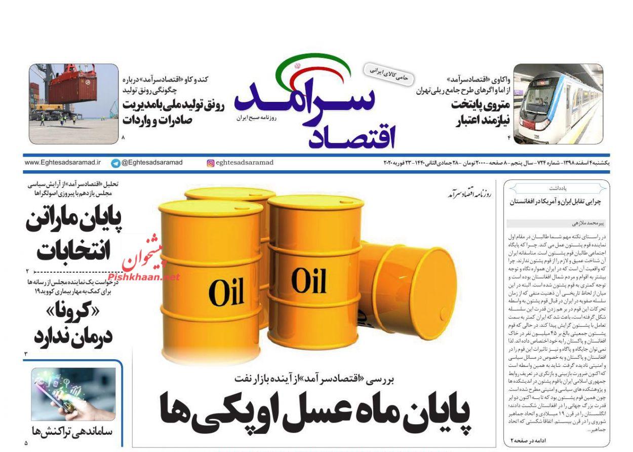 خانه در رکود رشد قیمت را تجربه می کند/پیامدهای کرونا بر اقتصاد ایران/ واکنش بازارهای مالی به محدودیت جدید نظام بانکی