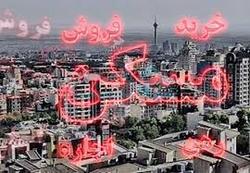قیمت روز مسکن در ۴ اسفند