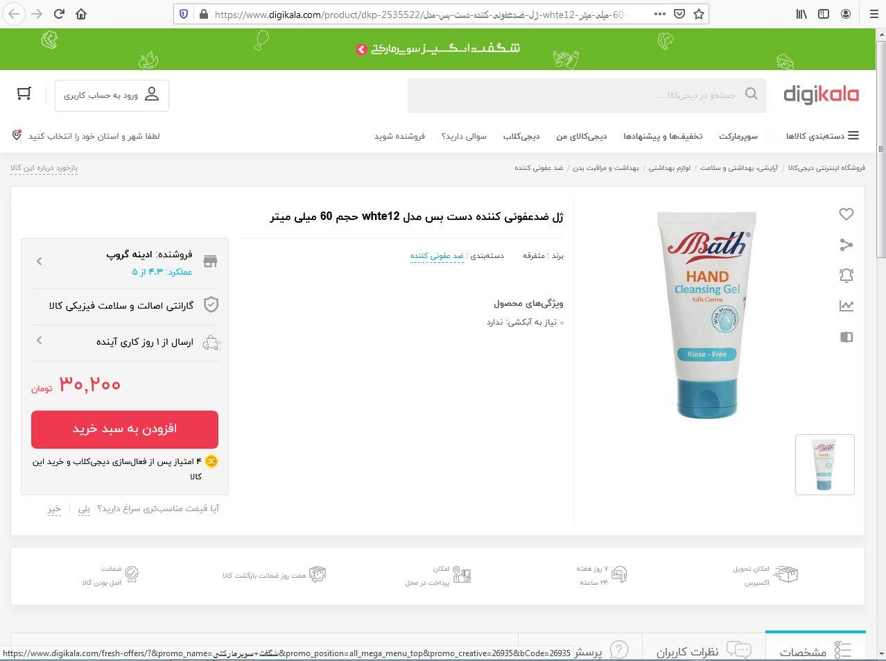 گرانفروشی محصولات بهداشتی در سایت دیجیکالا به دلیل شیوع کرونا + عکس