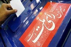 نتایج نهایی آرای منتخبان شهر تهران برای مجلس یازدهم