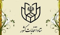 پایان شمارش آرای انتخابات یازدهمین دوره مجلس شورای اسلامی