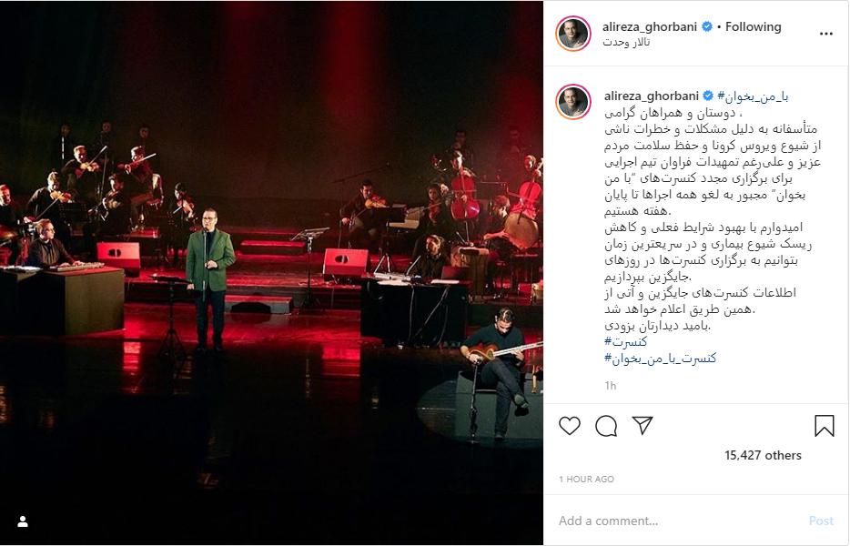 تعطیلی کنسرت خوانندگان به دلیل کرونا؛ بازیگران مشهدی سینمای ایران در یک قاب